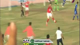 محمدعبدالله يحرز هدف عالمي فى شباك حرس الحدود ويحقق التعادل فى الدقيقة 91