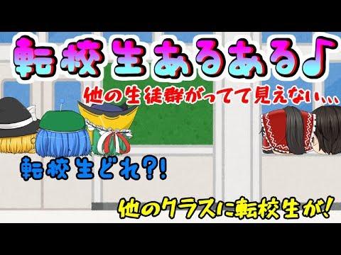 【ゆっくり茶番】転校してきてすぐにまた転校、、、(;゚Д゚)【転校生あるある】 - YouTube