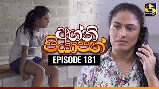 Agni Piyapath Episode 181 || අග්නි පියාපත්  ||  22nd April 2021 Thumbnail