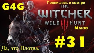 Ведьмак 3: Дикая Охота #31 [Безымянный]