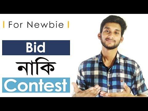 Graphic Design কাজের জন্য আগে মার্কেটপ্লেসে Bid নাকি Contest করা উচিত? || Top 5 Contest Marketplace