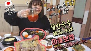쟁반국수와 마늘보쌈을 처음 먹어보는 일본인 반응ㅎㅎㅎㅎ