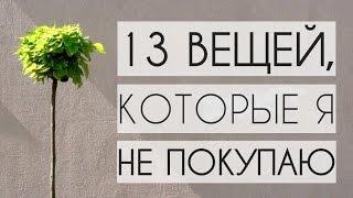 МИНИМАЛИЗМ. 13 вещей, которые я НЕ ПОКУПАЮ. ЛИЧНЫЕ ФИНАНСЫ. ШИКОНОМИЯ. ДЕНЬГИ