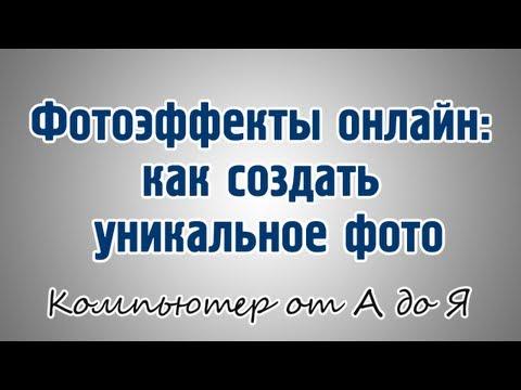 Фотоэффекты онлайн: как создать уникальное фото