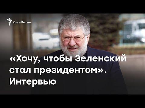 Коломойский о Зеленском: