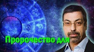 Глоба и Росс напророчили Украине сумбурный 2020 год а предсказание Ванги озадачило