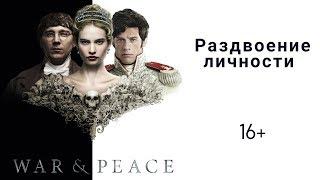 """Рецензия на сериал-экранизацию """"Война и мир"""""""