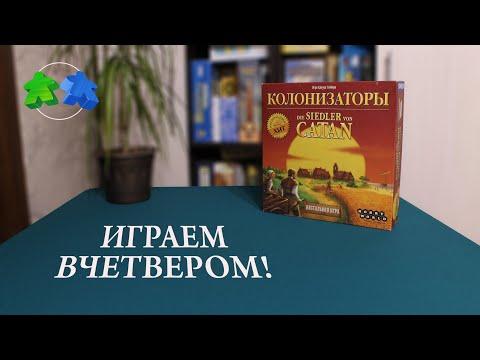 Играем в настольную игру Колонизаторы. | The Settlers Of Catan Board Game Let's Play.