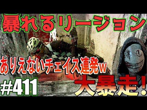 #411【DbD】ルイン破壊したと同時に制御が効かなくなったリージョンww 殺人鬼からおまえらを全力で助けるデッドバイデイライト