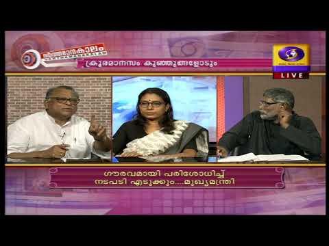 Varthamanakalam 29 10 2019 ക്രൂരമാനസം കുഞ്ഞുങ്ങളോടും