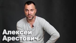 Новая фаза российского наступления на Украину начнется уже осенью – Алексей Арестович