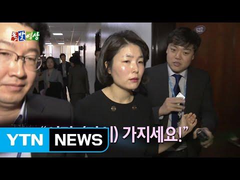 [돌발영상] 자유한국당 의원들의 '반환' / YTN