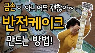 [부모님선물] 돈 나오는 반전케이크 만들기+후기영상♡ …