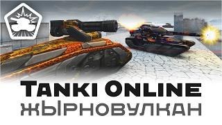 Tanki Online жЫрновулкан Вулкан М3 Мамонт М3