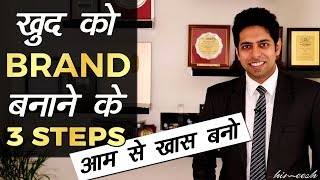 खुद को  Brand बनाने के 3 Easy Steps | Career And Business Ideas By Him eesh Madaan