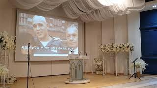 김재헌 목사의 확실한 설교 !!  선으로 악을 이기라