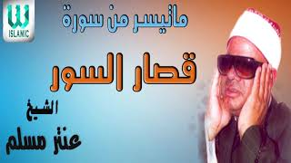 AlShaikh Antar Musalam -  Qesar Al Sewar / الشيخ عنتر مسلم - قصار السور