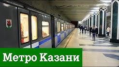 Казанское метро