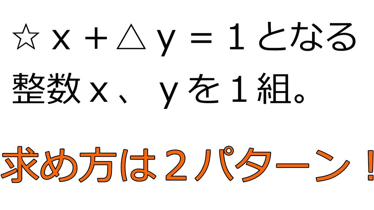 ax+by=1となる整数解1組の求め...