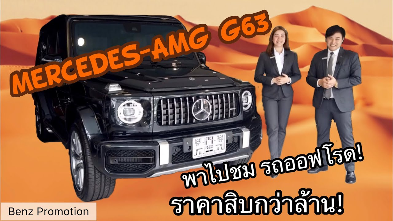 Review 14 :  รีวิวรถ Mercedes-AMG G63 ที่สุดของรถ SUV