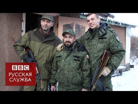 Новые воины Российской империи на Украине: фильм Би-би-си - Видеохостинг Ru-tubbe.ru