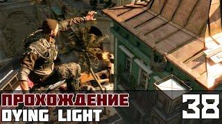 Dying Light Прохождение На Русском #38 - Аванпост