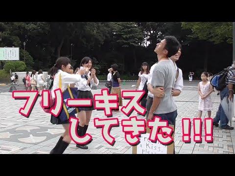 落ち込んでいたのでフリーキスしてきた!/I've been Freekiss in Japan because I fell 【がじゅまるチャンネル】