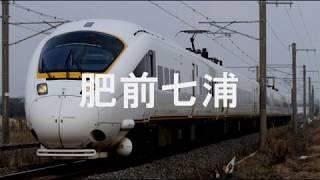 初音ミクがとある科学の超電磁砲S OPで博多~長崎の駅名を歌う