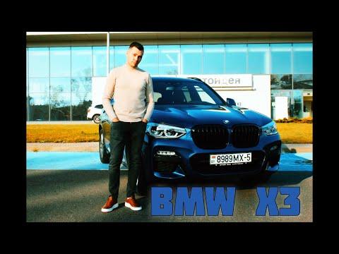 BMW X3 G01 20D   ТЕСТ ДРАЙВ И ОБЗОР