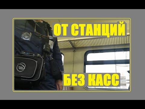 Проезд в электричках от станций без касс при контролёрах