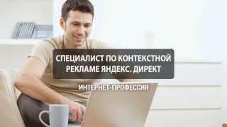 видео Интернет-профессия: специалист по контекстной рекламе
