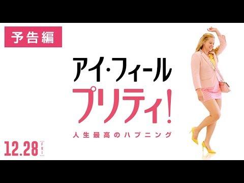 【映画】★アイ・フィール・プリティ! 人生最高のハプニング(あらすじ・動画)★