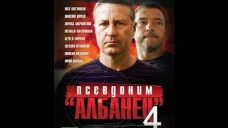 Псевдоним «Албанец» 4 сезон 3 серия