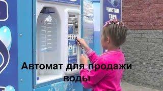 Автомат для продажи питьевой воды: Идея малого бизнеса(, 2016-01-18T20:36:50.000Z)