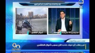 بالفيديو.. رئيس موانئ البحر الأحمر: لم نغلق أي ميناء