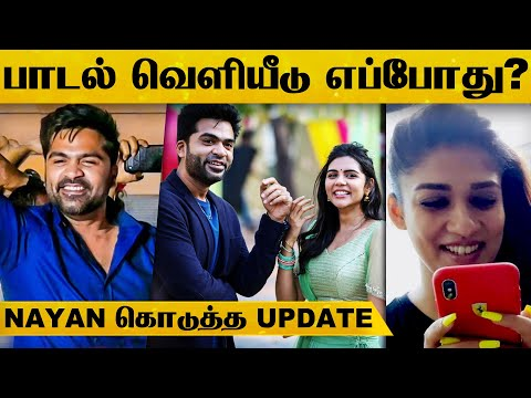 மாநாடு பாடல் வெளியீடு எப்போது...? Nayanthara கொடுத்த Super Update..! | Simbu | Maanaadu | Tamil News