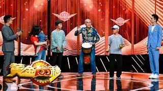 [黄金100秒]六旬大叔酷爱打鼓成广场焦点 四世同堂共奏幸福和美曲| CCTV综艺