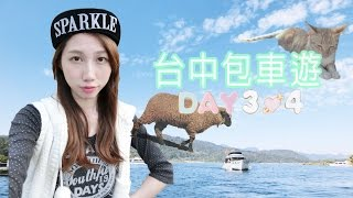 台中包車遊Day3&4: 清境羊咩咩♡山上民宿♡宮原眼科