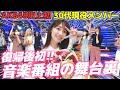 【AKB48】仕事復帰初の音楽番組に密着!! の動画、YouTube動画。