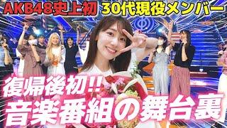 【AKB48】仕事復帰初の音楽番組に密着!!