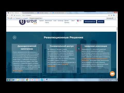 Urbit - онлайн-сервис недвижимости на основе технологии Blockchain