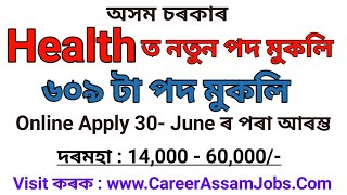 DME Assam Recruitment 2020// Total Post 609, Apply Online
