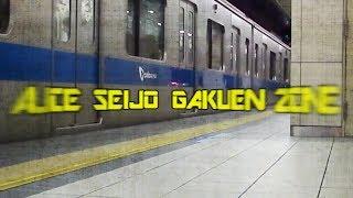 Alice SEIJO GAKUEN ZONE【成城学園前駅】