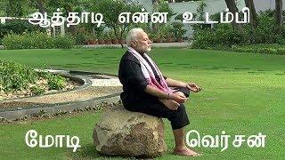 Modi Exercise  Challenge Troll : Ramar comedy