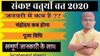 sankashti chaturthi 2020 || संकट चौथ 2020 | संकष्टी चौथ 2020 |sankashti chaturthi 2020 date & time |