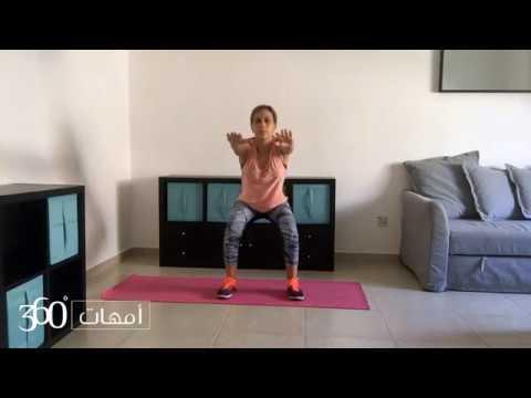 فيديو: تمارين فعالة ومفيدة لشد جسمك بعد الولادة
