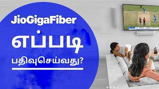 Jio GigaFiber Registrations Open Online: How to Register for Jio Broadband