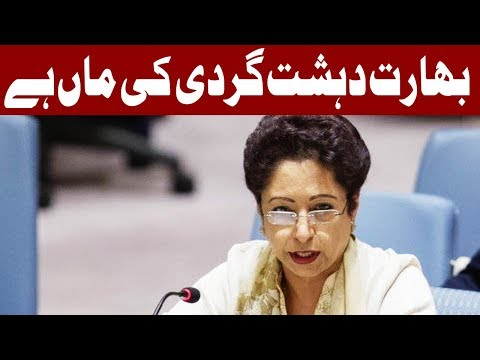 Maleeha Lodhi: India Is The Mother of Terrorism | Headlines 10 AM | 24 September 2017 | Express News