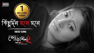 Kichudin mone mone Rafi Mp3 Song Download