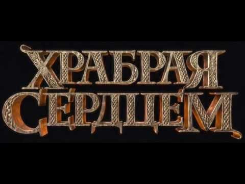 Песня из мультфильма храбрая сердцем на русском коснуться неба